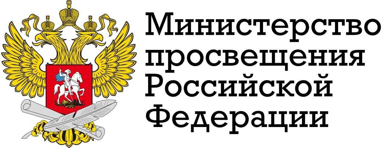 Официальный сайт министерства просвещения РФ